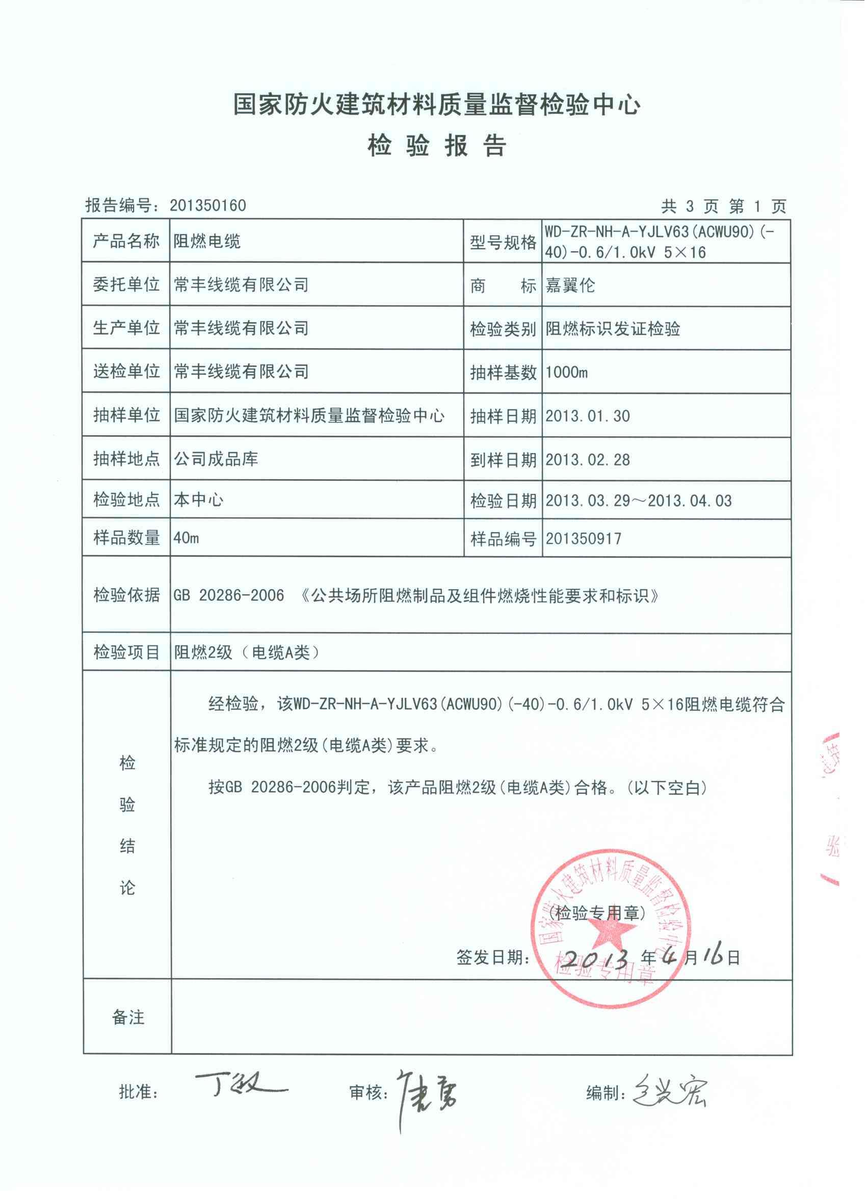 电力电缆井检验批质量验收记录表